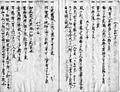 Orandagekasho manuscript.jpg