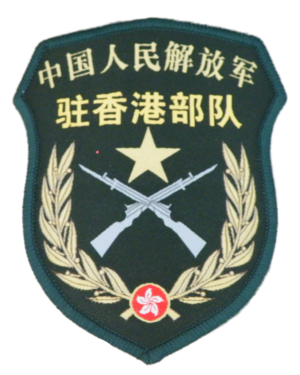 People's Liberation Army Hong Kong Garrison - Image: PLA HK 07 Army arm badge (cropped)