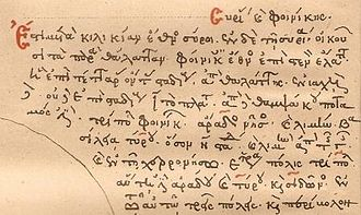 Periplus of Pseudo-Scylax - Periplus of Pseudo-Scylax, 1855 facsimile of the 13th century surviving copy of the original Greek text