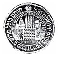 Perushim Jerusalem seal (19th-cent.).jpg