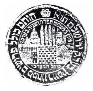 Perushim - Seal of the community in Jerusalem (19th-century)