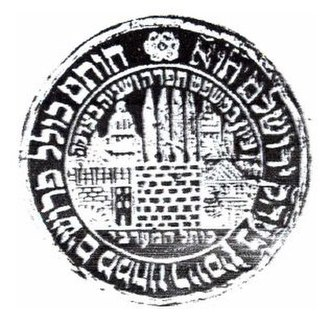 Perushim - Seal of the community in Jerusalem (19th-century)
