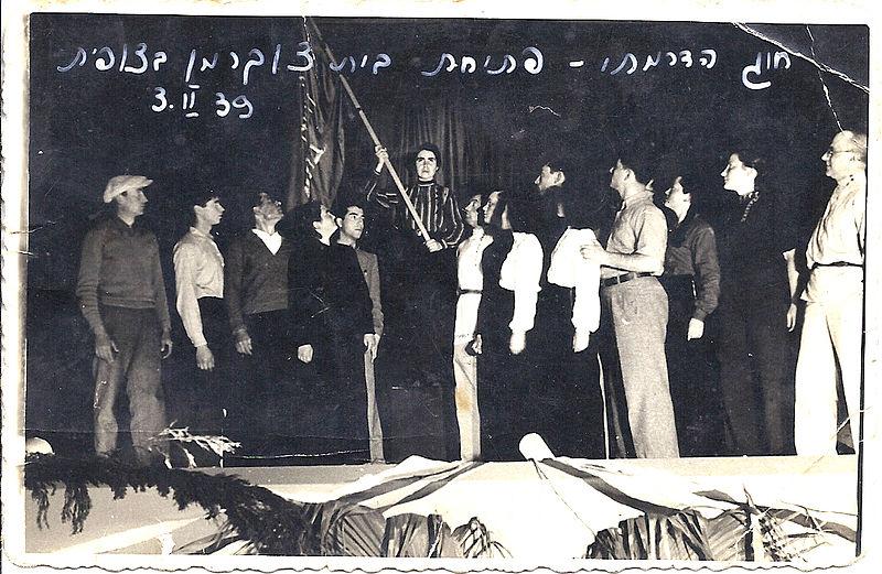הצגה לכבוד חנוכת בית העם בצופית
