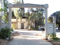 השער המשוחזר של גן שמואל