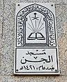 Plaque commemorating the latest Saudi restoration of the Mosque of the Jinn, Mecca, Saudi Arabia.jpg