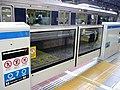 Platform screen door of Osaka Station 02.jpg