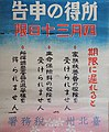 Poster of income tax filing in Taihoku.jpg