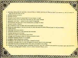 Gheorghe Bibescu - The Islaz Proclamation