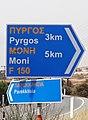Pyrgos, Limassol Road Sign.jpg