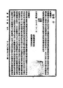 ROC1913-11-01--11-30政府公报537--566.pdf