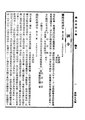 ROC1930-06-19國民政府公報499.pdf
