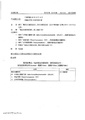 ROC2014-12-16毒品之分級及品項.pdf
