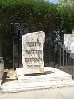 אנדרטה לזכר קהילת ראדום, בבית הקברות בקריית שאול