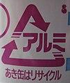Recycling symbol 2.jpg