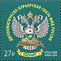 Russia stamp 2018 № 2383.jpg