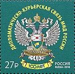 Russia stamp 2018 № 2383.jpg