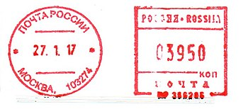 Russia stamp type DB4.5.jpg