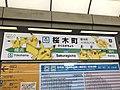 Sakuragicho Station Name Board Pikachu.jpg