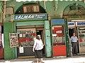 Salman Souvenir Shop 1929 (511144435).jpg