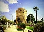 Ο Λευκός Πύργος, σύμβολο της Θεσσαλονίκης.