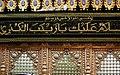 Sayyidah Zaynab Mosque, Damascus - 11 May 2008 16.jpg