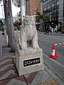 Sculpture of Lion at west end of Kokusai-Tori Street.jpg