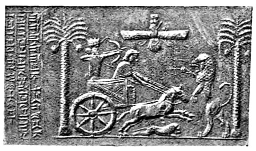 Seal of Darius the Great British Museum