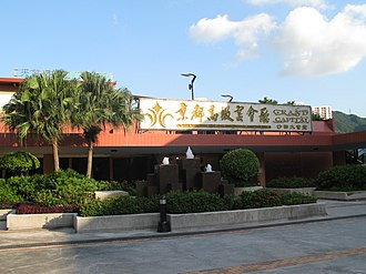 Sha Tin Town Hall - Image: Shatin City Hall Seafood Restaurant
