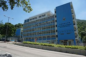 Shau Kei Wan Government Secondary School (full view and blue sky).jpg