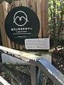 Signs at Lung Fu Shan Environmental Education Centre Hong Kong.jpg