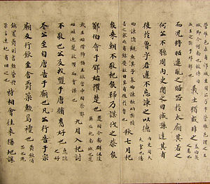 Spring and Autumn Annals - 19th-century replica of Du Yu's 3rd-century AD annotated Annals