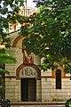 St Nikolaos Greek Orthodox Church Havana Cuba.jpg