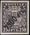 Stamp Soviet Union 1922 24ba.jpg