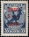 Stamp Soviet Union 1924 d3 1.jpg