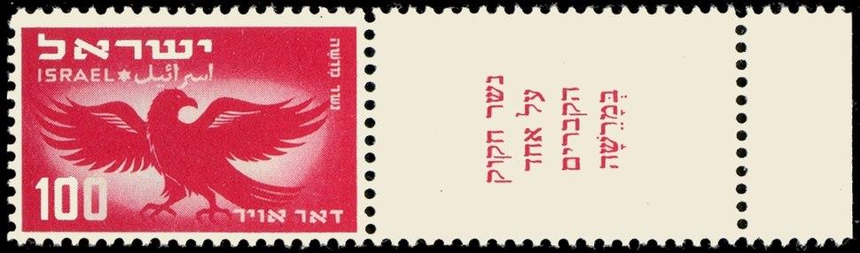 Stamp of Israel - Airmail 1950 - 100mil