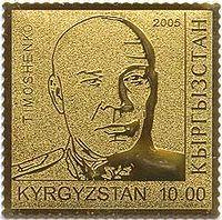 Stamp of Kyrgyzstan timoshenko.jpg
