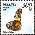 Stamp of Russia 1995 No 239 Faberge Dipper.jpg