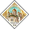 Stamp of Russia 2001 No 685 Dormition Cathedral in Vladimir.jpg