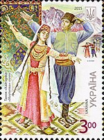 Stamp of Ukraine s1431.jpg