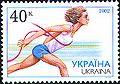 Stamp of Ukraine s430.jpg
