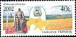 Stamp of Ukraine s432.jpg