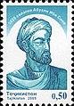 Stamps of Tajikistan, 046-05.jpg