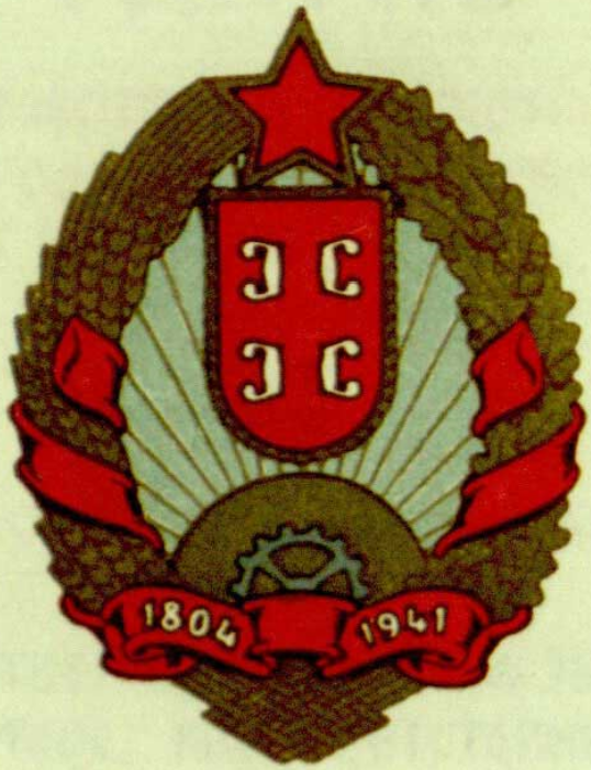 State Coat of Arms of the People's Republic of Serbia 1947