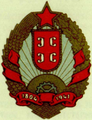State Coat of Arms of the People's Republic of Serbia 1947.png