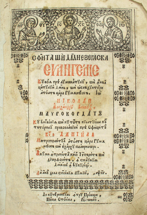 Stavropoleos Monastery - Title page of the Holy and Godly Gospel Book (1723, now in the monastery's library) printed during the reign of Nicolae Mavrocordat.