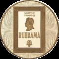 TM-2003-1000manat-Ruhnama-b.png