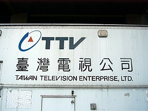 Taiwan Television - TTV 2nd corporate identity logo on TTV outdoor broadcasting vehicle