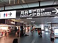 TW 台灣 Taiwan TPE 台北市 Taipei City 中正區 Zhongzheng District 台北火車站 Taipei Main Station mall August 2019 SSG 14.jpg