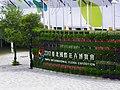 Taipei International Flora Exposition sign green wall 20100828.jpg
