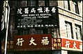 Taiwan (28174888131).jpg